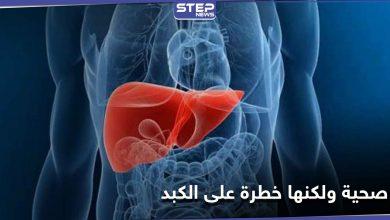 تناول هذه المواد الصحية بحذر.. لأنها يمكن أنّ تقتل الكبد