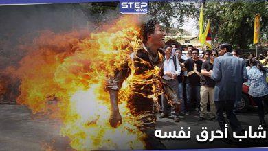 على خطى البوعزيزي.. شاب تونسي أحرق نفسه وسط العاصمة احتجاجاً على سوء الأوضاع