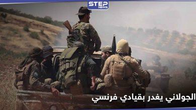 تحرير الشام تعتقل قائد فرقة الغرباء الفرنسية عمر أومسين بطريقة الاستدراج.. والتفاصيل