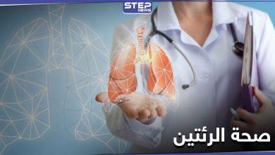 7 نصائح للحفاظ على صحة الرئتين وطرق تنظيفها طبيعياً