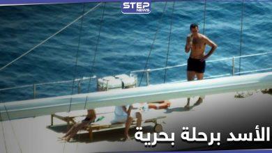 شاهد بالصور|| بشار الأسد يقوم بسياحة بحرية على قارب فخم.. حقيقة ذلك وأسبابه