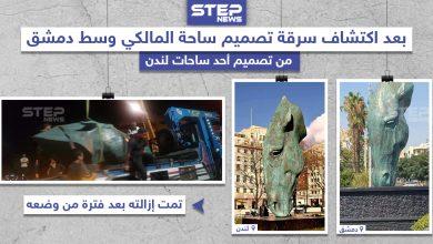 إزالة تمثال ساحة المالكي في دمشق بعد اكتشاف سرقة التصميم من إحدى ساحات لندن