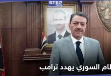 بعد اعترافه بمحاولة اغتيال بشار الأسد.. النظام السوري يتحرك قضائياً ويهدد ترامب