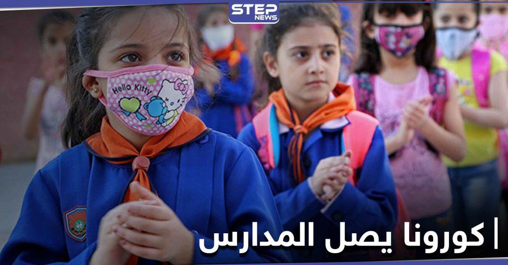 البلاد على أعتاب كارثة.. تسجيل إصابات بفيروس كورونا بين طلاب المدارس في سوريا