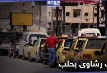 أزمة البنزين في حلب خلقت بابًا جديدًا للرشاوي والفساد.. والتفاصيل