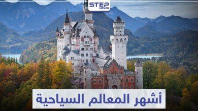 تعرّف على أشهر المعالم السياحية في العالم
