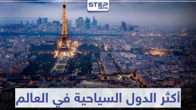 تعرّف على 5 من أكثر الدول السياحية في العالم