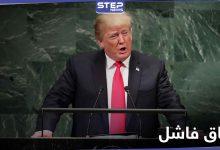 """ترامب يتحدث عن نيّته بسحب جنوده من هذه الدولة وعن اتفاقٍ """"فاشل"""""""