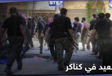 """قتلى ومصابين بينهم عمداء باشتباكات واحتجاجات بلدة كناكر.. وفرع سعسع يرد بـ""""الشيلكا"""" ووعود بالاقتحام"""