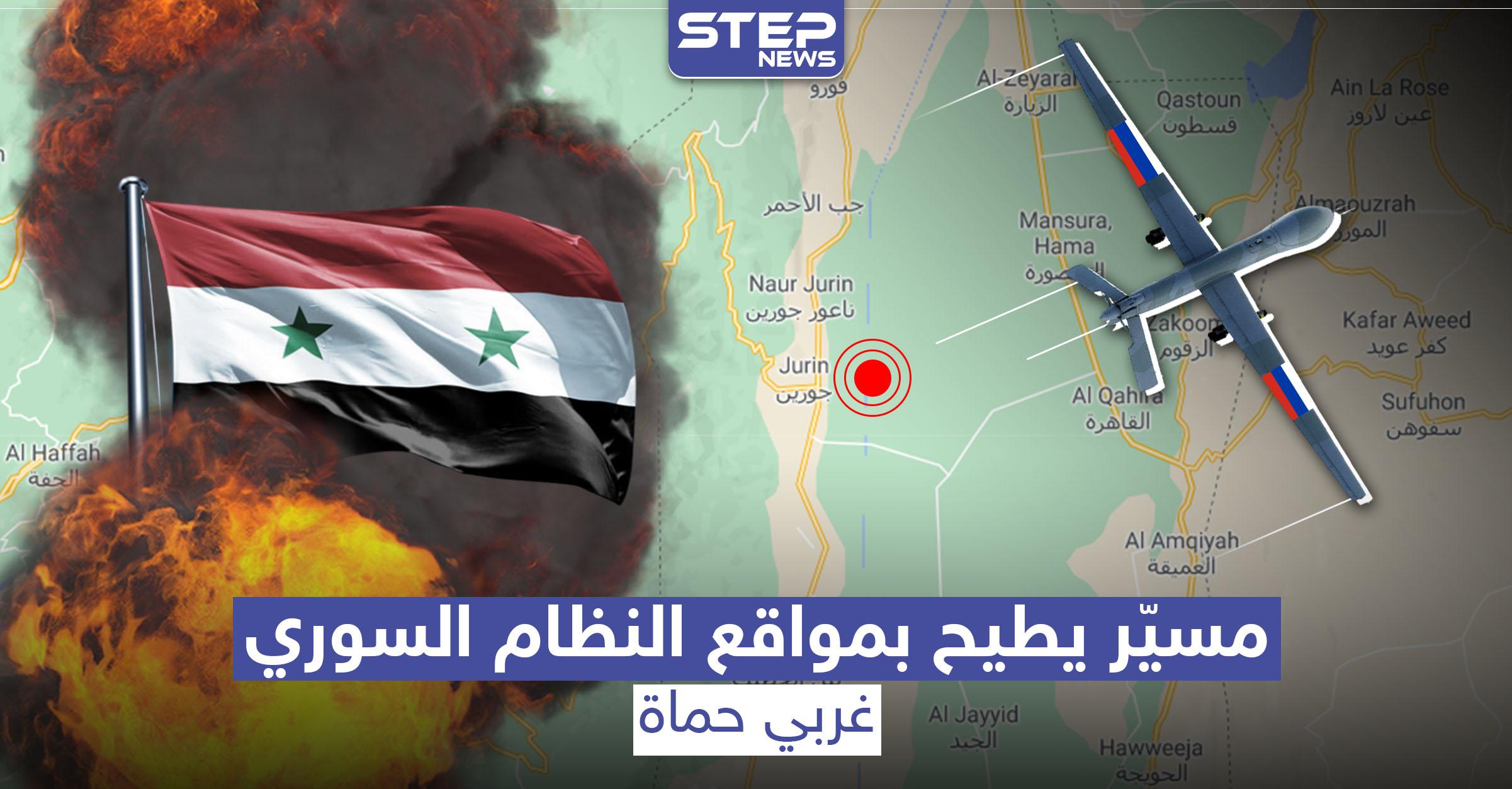 خاص|| طيران مُسيّر يستهدف نقاطًا لقوات النظام السوري قرب معسكر جورين.. والخسائر بالعشرات!