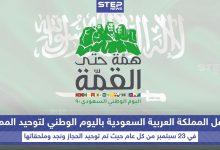 المملكة العربية السعودية تحتفل باليوم الوطني لتوحيد المملكة
