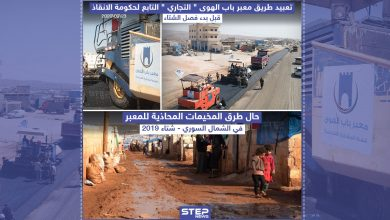 حكومة الإنقاذ تعبد طريق معبر باب الهوى قبل فصل الشتاء