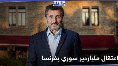 قد تؤثر على مسيرته.. السلطات الفرنسية تعتقل الملياردير السوري محمد الطراد