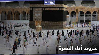 تعود بفوائد اقتصادية.. السعودية تسمح بأداء العمرة وفق خطة تدريجية