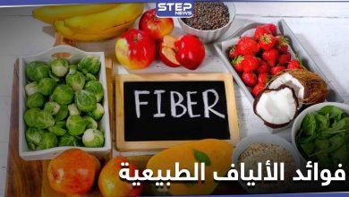 فوائد الألياف الطبيعية لصحة القلب والمناعة والأطعمة التي توجد فيها