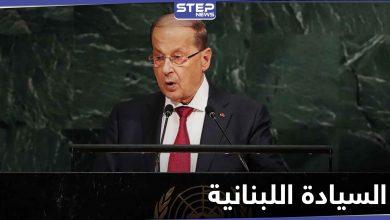 ميشال عون يشكو إسرائيل إلى المجتمع الدولي بسبب قصفها لسوريا