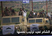 """هيئة تحرير الشام تعيد هيكلة نفسها وتتخذ قرار هام بخصوص المفخخات و""""العمليات الاستشهادية"""""""