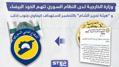 """النظام السوري يتهم الدفاع المدني و""""هيئة تحرير الشام"""" بالتحضير لهجوم كيماوي بإدلب"""