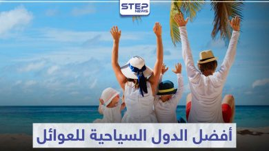 تعرّف على 5 دول من أفضل الدول السياحية للعوائل
