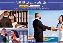 أول زواج مدني في اللاذقية بمباركة الأهالي و أقرباء العروسين و المجتمع المدني في سوريا
