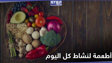 أطعمة تتناولها في الصباح لتمنحك نشاطاً وحيوية كامل اليوم.. احرص على أن تكون في فطورك