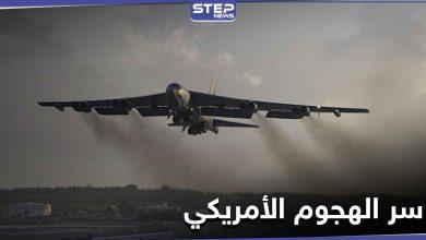 طائرات أمريكية بالتعاون مع الناتو تنفذ هجوماً وهمياً على قلعة البلطيق الروسية.. فما السبب