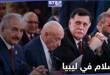 مصر تستضيف اجتماع بين الجيش الوطني الليبي والوفاق.. وسرت محور الحديث من أجل الحل
