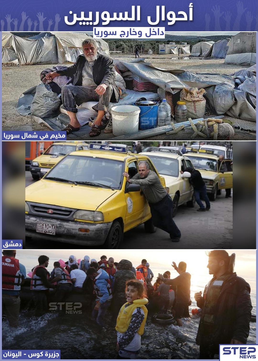 ما بين الداخل والخارج السوري هكذا هي أحوال السوريين