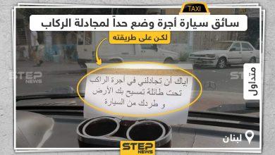سائق سيارة أجرة في لبنان يضع حداً لمجادلة الركاب على طريقته