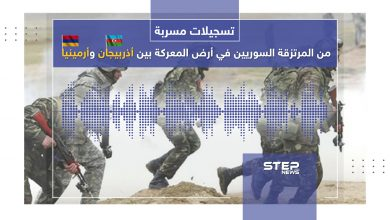 """""""الشيعة غدروا بنا والموت بالجُملة"""".. تسريبات صوتية للمرتزقة السوريين المشاركين في الحرب بين أذربيجان وأرمينيا"""