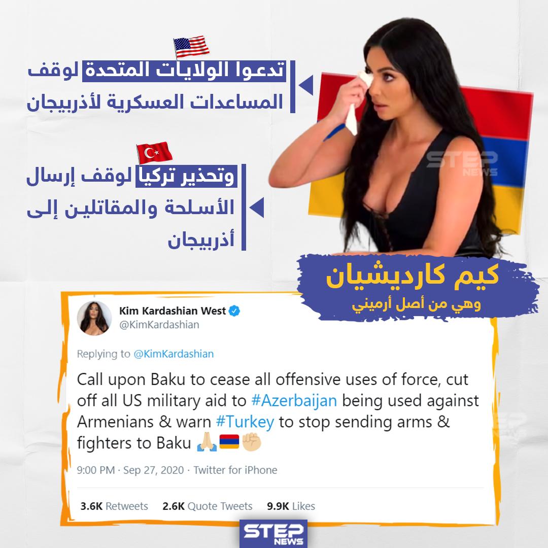 """""""كيم كارديشيان"""" تدعو تركيا و الولايات المتحدة الأمريكية لوقف المساعدات العسكرية عن أذربيجان"""