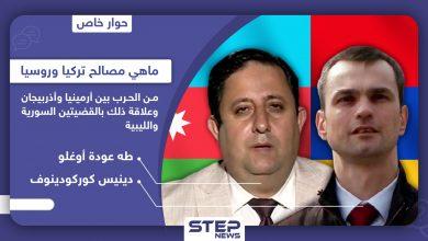 خاص|| ماهي مصالح تركيا وروسيا من الحرب بين أرمينيا وأذربيجان وعلاقة ذلك بالقضيتين السورية والليبية
