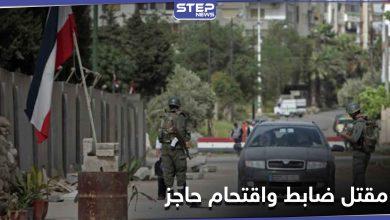 """ما بين مقتل الضابط """"أبو حيدر"""" في نوى ومهاجمة الحاجز بـ الحراك.. إليك تفاصيل ما يجري بدرعا"""