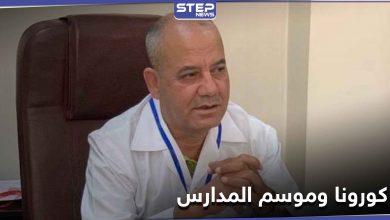 مدير قسم القلبية في مستشفى حلب الجامعي يصرح حول الكورونا.. وأهالي حلب يخشون موسم المدارس