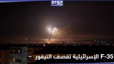الطيران الإسرائيلي F-35 يستهدف مطار التيفور شرقي حمص.. ومصدر عسكري يكشف التفاصيل