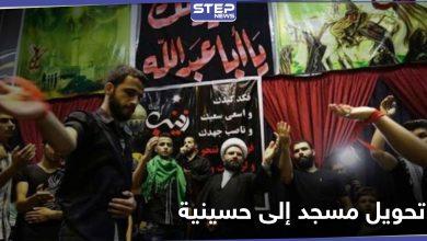 """كان منطلقاً لمظاهرات حي الجورة.. النظام السوري يحول مسجداً إلى حسينية """"شيعية"""""""