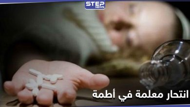 نتيجة التعنيف الزوجي.. معلمة حسنة السمعة تسجل حالة انتحار بشرب السم في أطمة شمالي إدلب