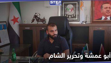 خاص|| شرعي تحرير الشام يزور أبو عمشة في الشيخ حديد.. واتفاقات تجارية سرية بين الطرفان