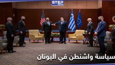 بومبيو يكشف سياسة ترامب في اليونان.. سحب البساط من تحت روسيا وتركيا!