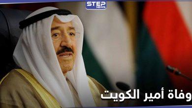 وفاة أمير الكويت صباح الجابر الأحمد الصباح بعد صراع مع المرض