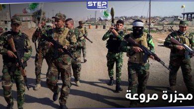 الميليشيات الإيرانية ترتكب مجزرة في ريف حماه ومصادر محلية تكشف الأسباب