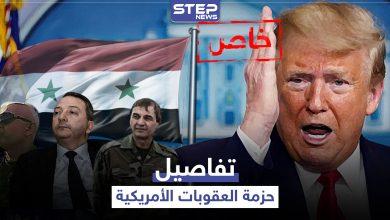 خاص|| الخارجية الأمريكية توضح تفاصيل الحزمة الجديدة من لوائح العقوبات الخاصة بسوريا وتعطي النظام السوري خيارين
