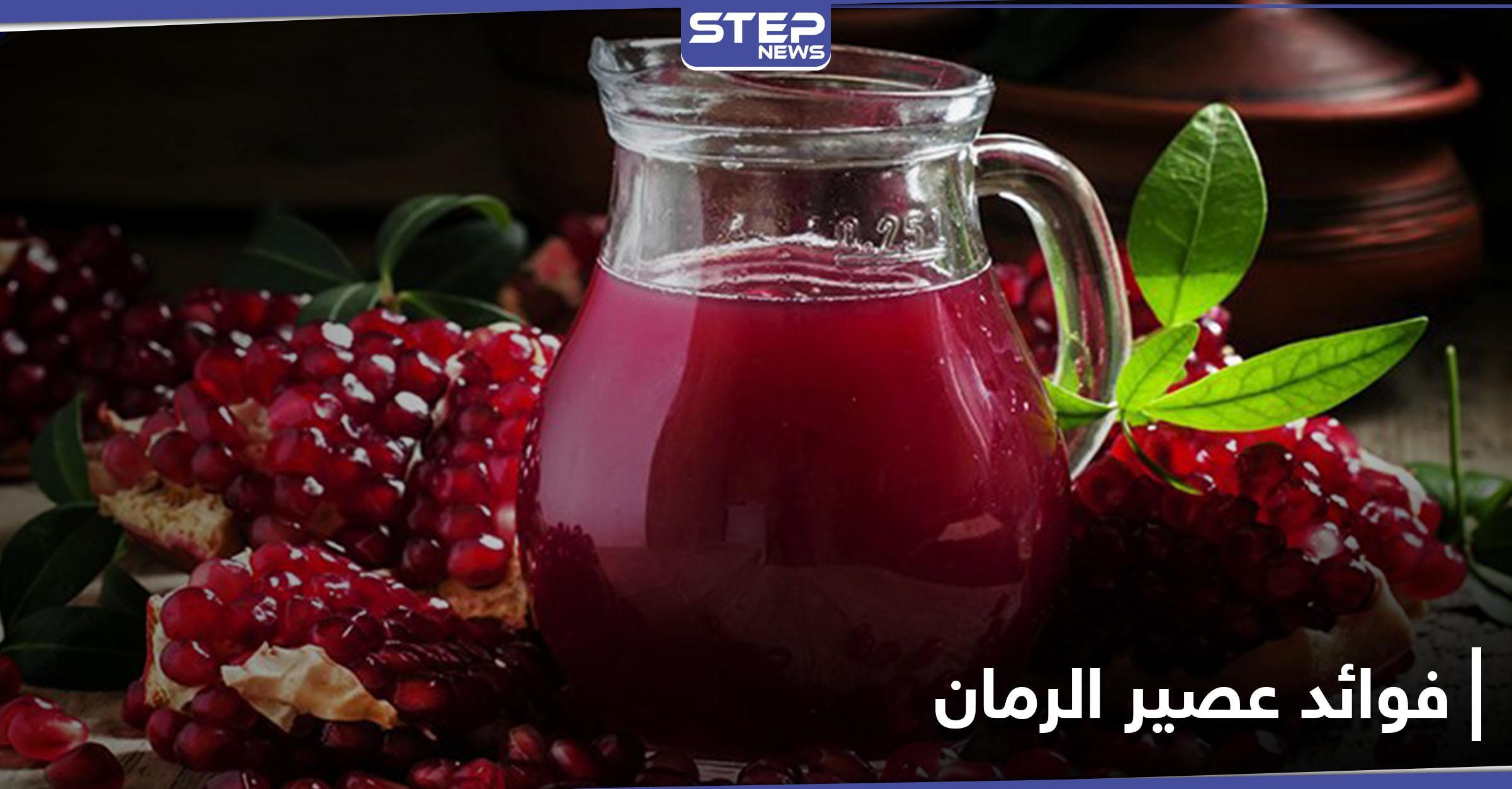 إليك 12 فائدة من فوائد عصير الرمان