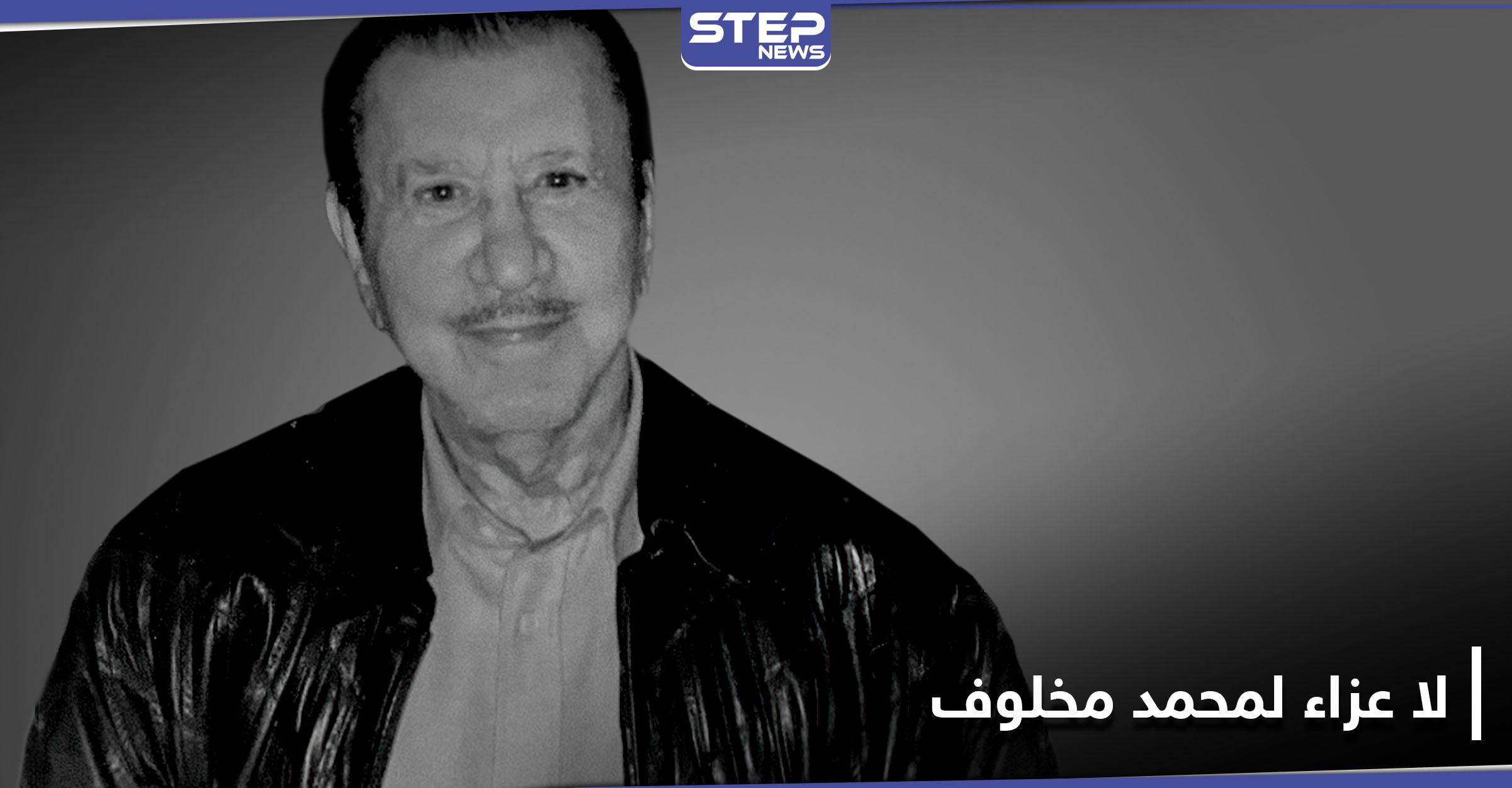 رامي ابن محمد مخلوف يعتذر عن تقبل التعازي بوالده