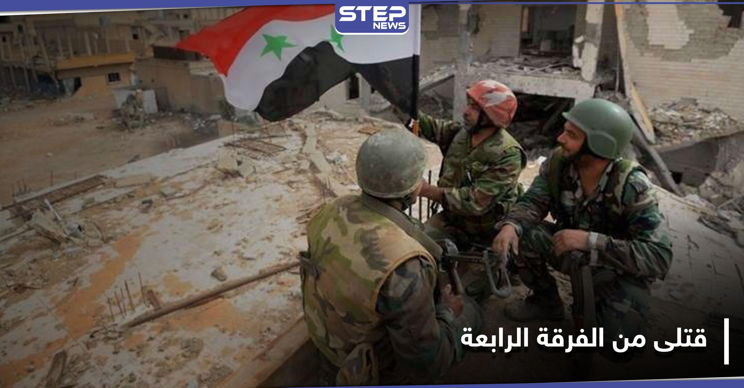 قتلى وتعزيزات من الفرقة الرابعة على جبهتين في سوريا