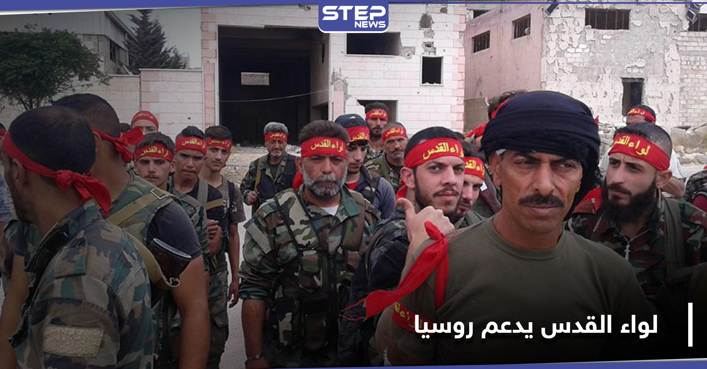 ميليشيا لواء القدس الفلسطينية ترسل تعزيزات ضخمة من حلب