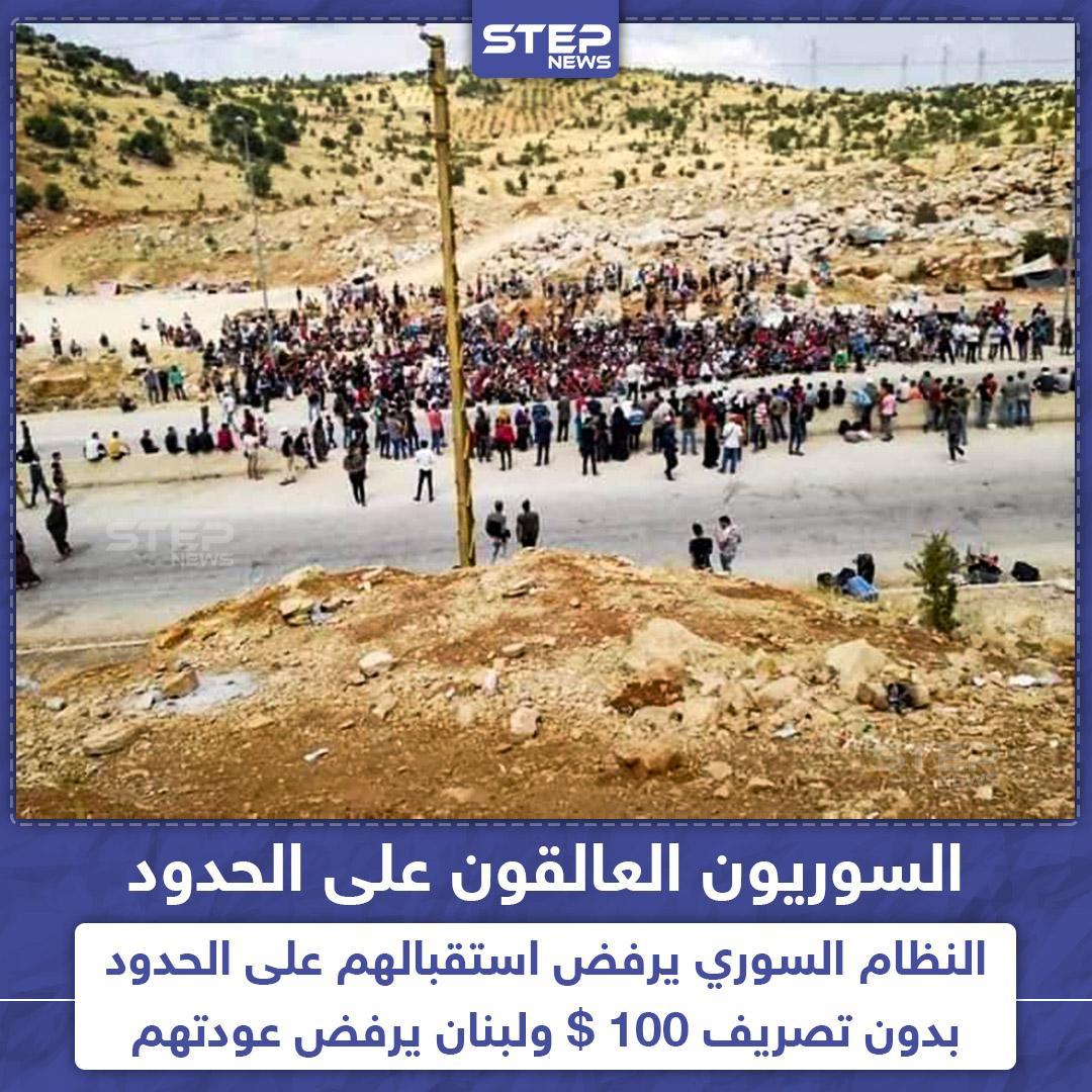 سوريون عالقون على الحدود والنظام السوري يرفض استقبالهم بدون تصريف 100$