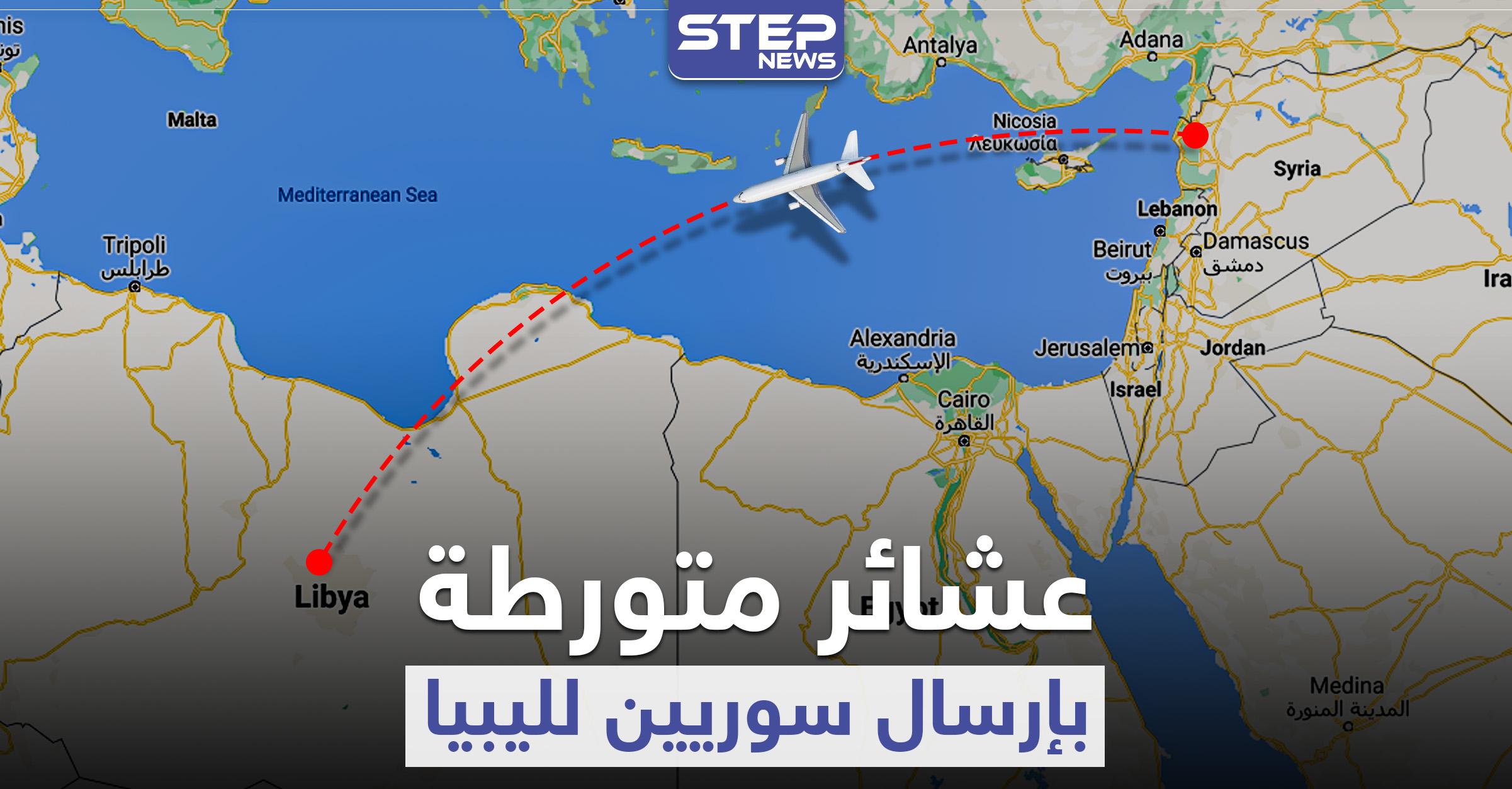 روسيا ترسل مئات المرتزقة السوريين من السويداء والقامشلي لليبيا