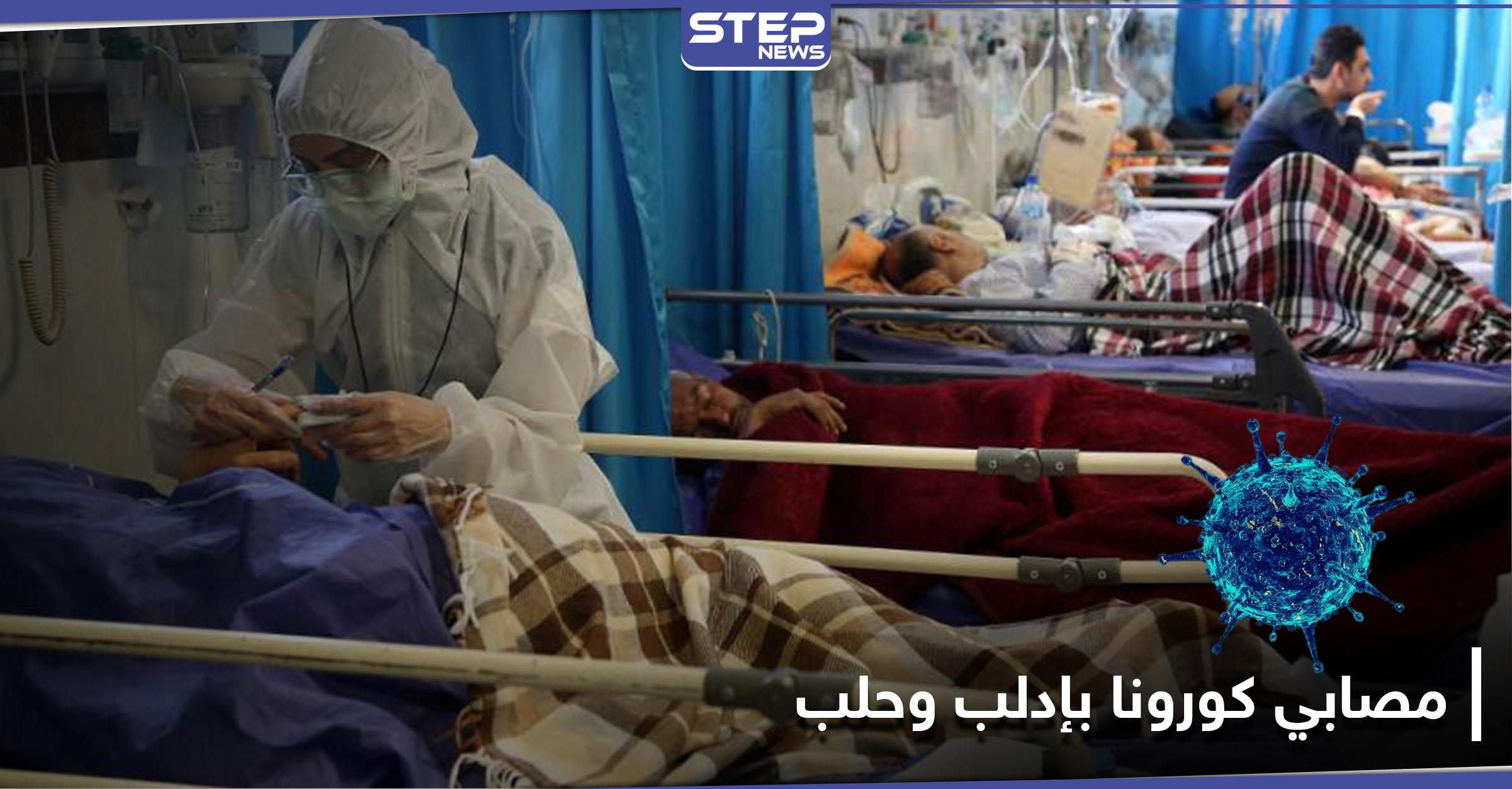 استهتار بتعامل المشافي ضمن مناطق المعارضة السورية مع مصابي فيروس كورونا