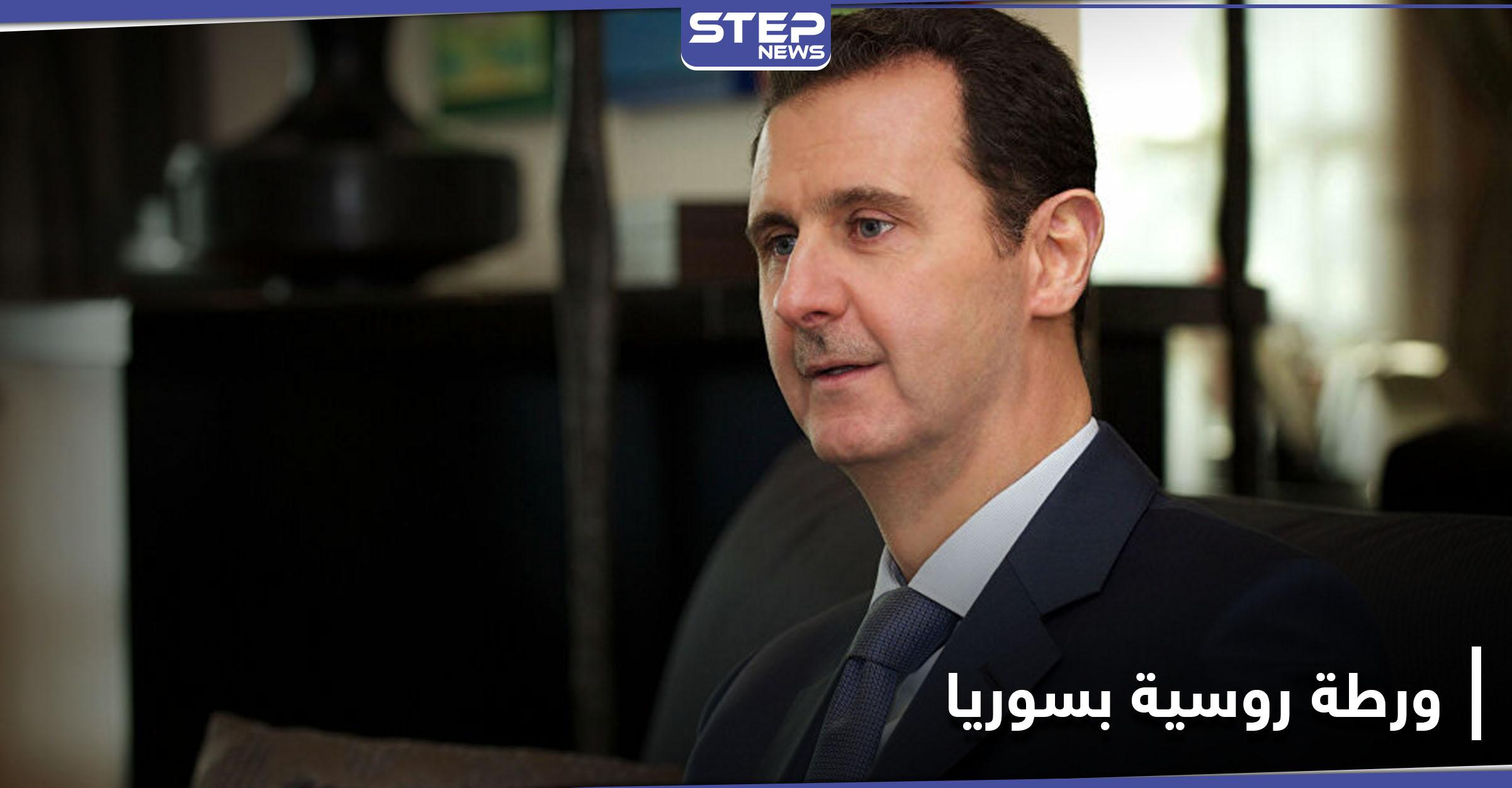 بشار الأسد يحاول طعن روسيا
